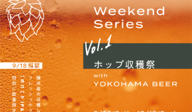 Weekend Series vol.1 -ホップ収穫祭 with YOKOHAMA BEER-