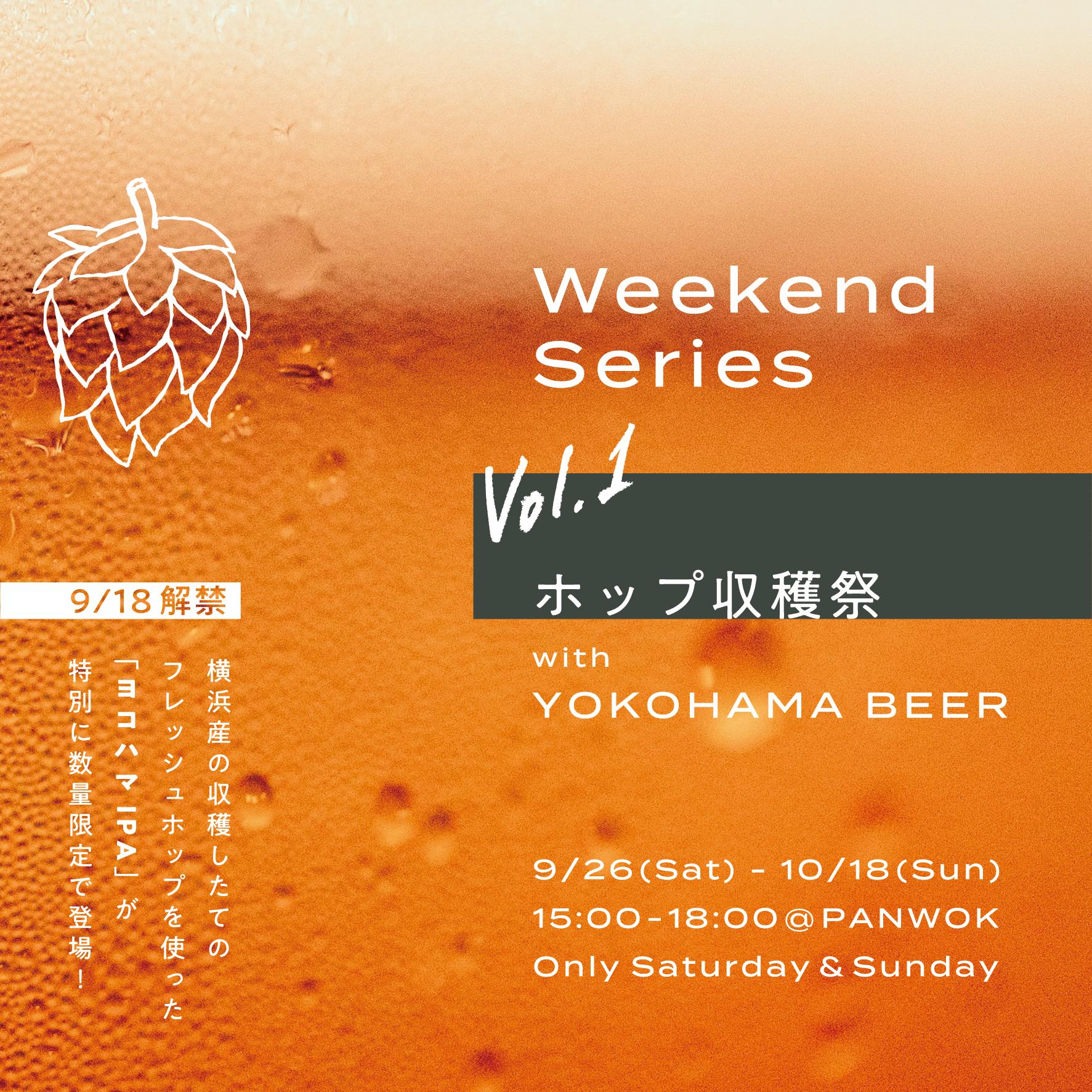 Weekend Series vol.1 -ホップ収穫祭 with YOKOHAMA BEER-