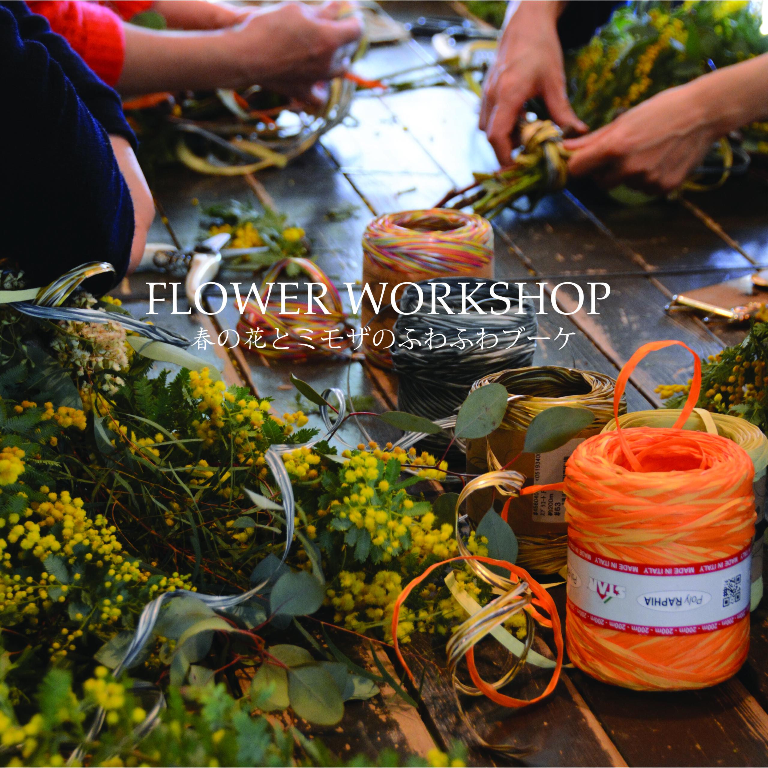 ワークショップ-春の花とミモザのふわふわブーケ-