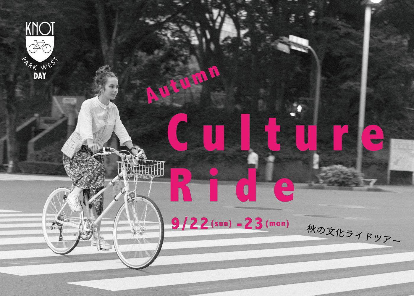– 秋の文化ライドツアー-
